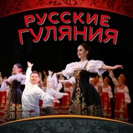 Концерт «Русские гуляния» 31 октября в Концертном зале «Измайлово»