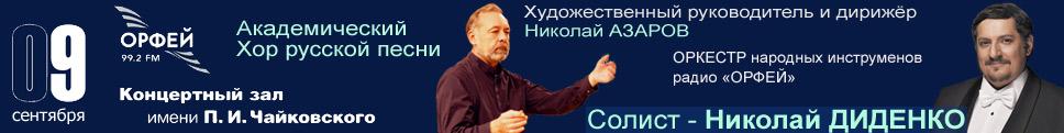 Николай Диденко и Академический хор русской песни