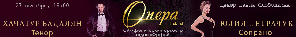 Опера гала