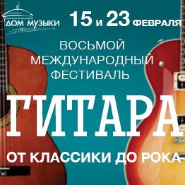 ММДМ. VIII Международный фестиваль «Гитара. От классики до рока»