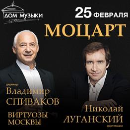 AmaDeus. В. Спиваков и «Виртуозы Москвы»