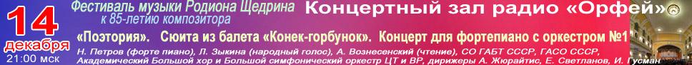 Фестиваль музыки Родиона Щедрина 14.12