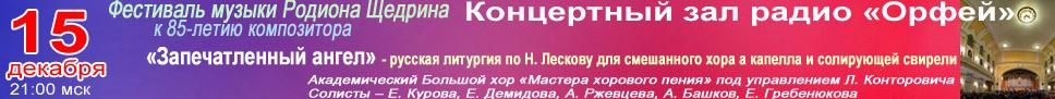 Фестиваль музыки Р. Щедрина 15.12