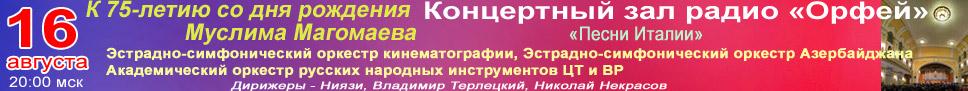 К 05-летию со дня рождения Муслима Магомаева 06.08