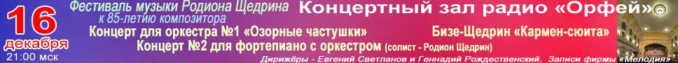 Фестиваль музыки Р. Щедрина 16.12