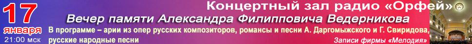 Вечер памяти Александра Филипповича Ведерникова