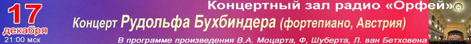 Концерт Рудольфа Бухбиндера 17.12