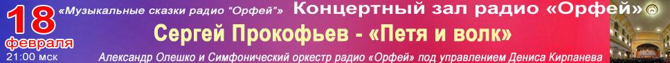 Прокофьев «Петя и волк»