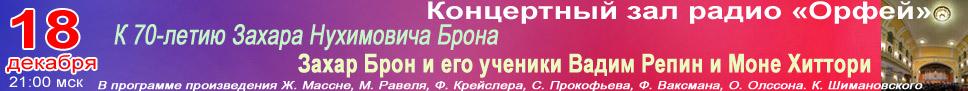 К 70-летию Захара Брона