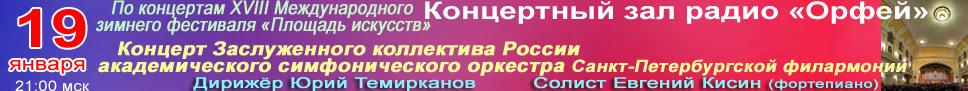 По концертам зимнего фестиваля «Площадь искусств»