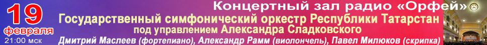 Оркестр Республики Татарстан