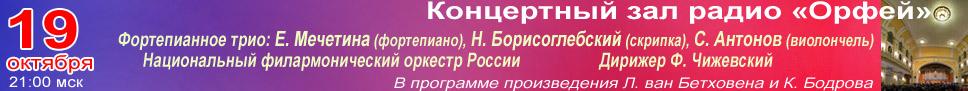 Фортепианное трио 19.10