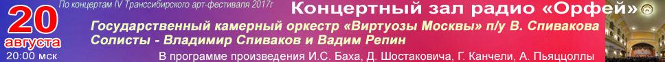 По концертам IV Транссибирского арт-фестиваля 20.08