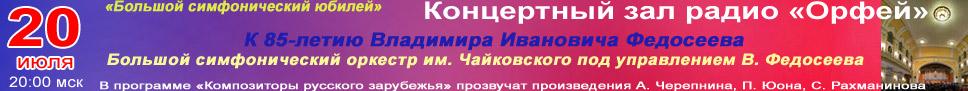 Федосеев. Композиторы русского зарубежья