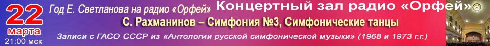 Год Е. Светланова на радио «Орфей
