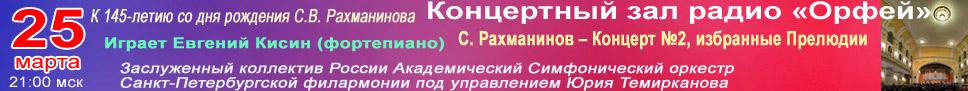К 145-летию со дня рождения С. В. Рахманинова 25.03