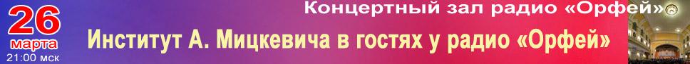 Институт А. Мицкевича в гостях у радио «Орфей» 26.03