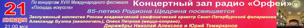 Площадь искусств 21.01.18