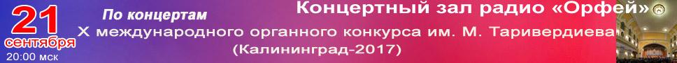 По концертам Х органного конкурса им. М. Таривердиева