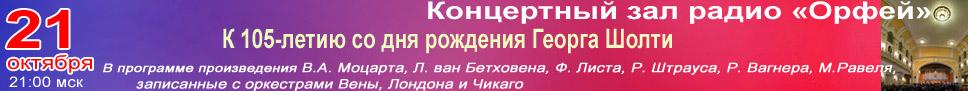 К 105-летию со дня рождения Георга Шолти