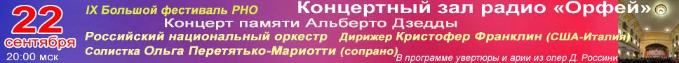 IX Большой фестиваль РНО 22.09