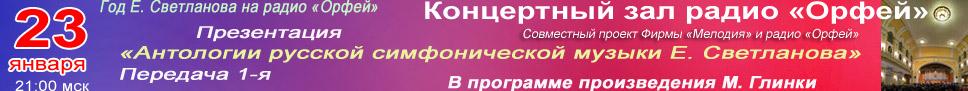 Год Е. Светланова на радио