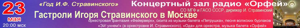 Гастроли Игоря Стравинского в Москве