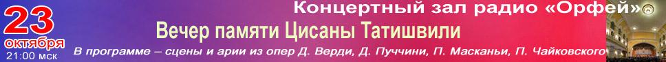 Вечер памяти Цисаны Татишвили