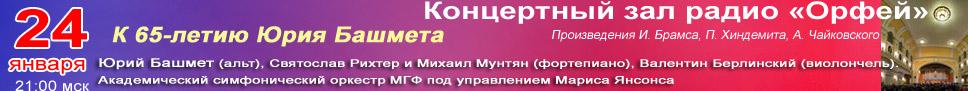 К 65-летию Юрия Башмета 24.01