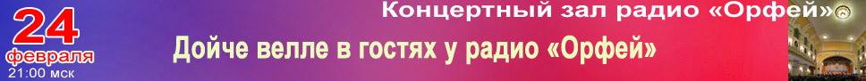 Дойче велле в гостях у радио «Орфей» 24.02