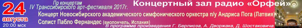 По концертам IV Транссибирского арт-фестиваля 24.08