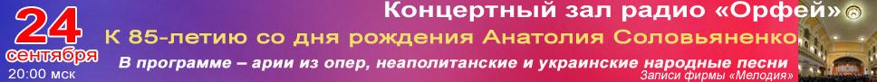 К 85-летию со дня рождения Анатолия Соловьяненко