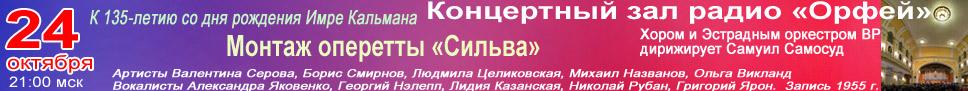 Монтаж оперетты «Сильва»