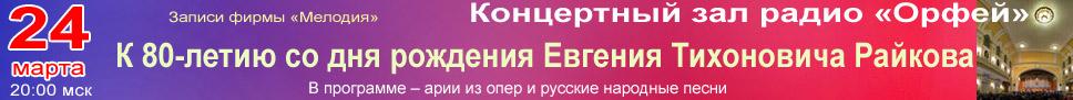 Концертный зал радио «Орфей» К 80-летию со дня рождения Евгения Тихоновича Райкова.