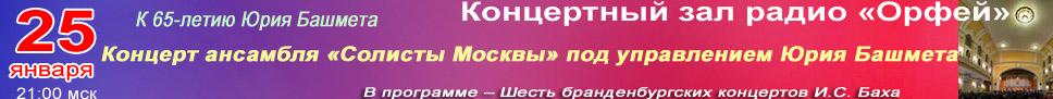 К 65-летию Юрия Башмета 25.01