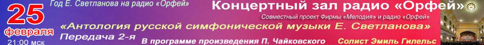 Год Е. Светланова на радио «Орфей» 25.02