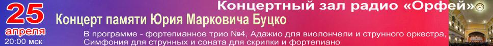 Концерт памяти Ю. Буцко
