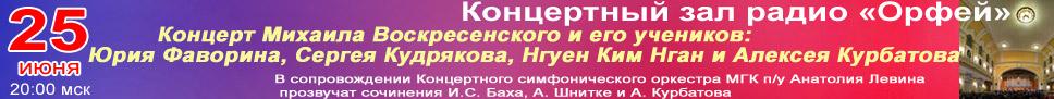 Концерт М. Воскресенского и его учеников