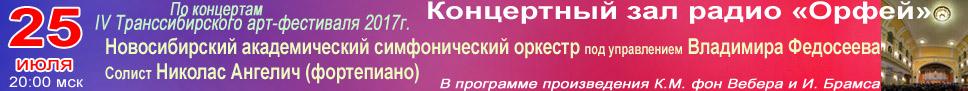 По концертам IV Транссибирского арт-фестиваля 25.07
