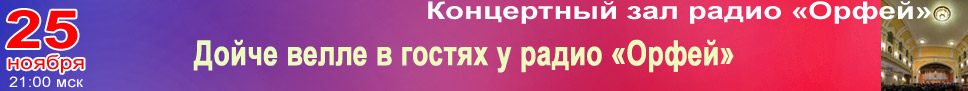 Дойче велле в гостях у радио «Орфей» - ноябрь