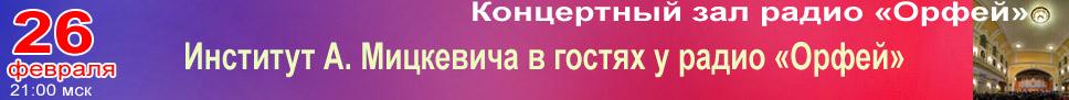 Институт А. Мицкевича в гостях у радио «Орфей» 26.02