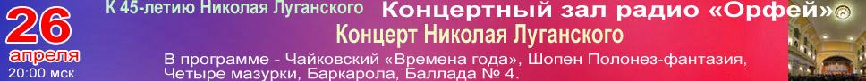 Концерт Н. Луганского