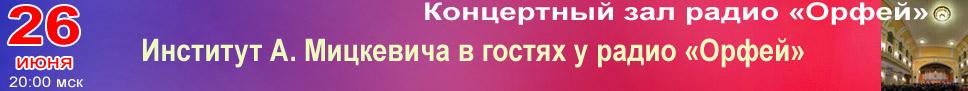 Институт Адама Мицкевича - июнь