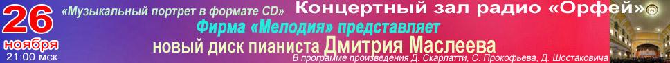 Новый диск Дмитрия Маслеева