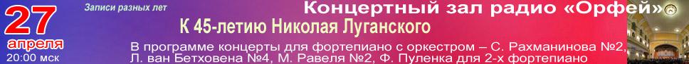 К 45-летию Н. Луганского-27.04