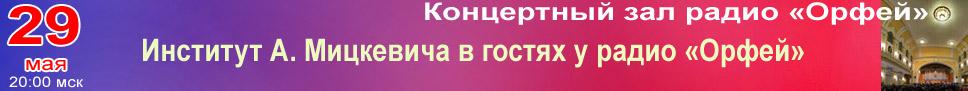 Институт Мицкевича май