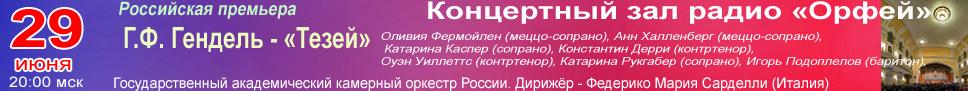 Г.Ф. Гендель