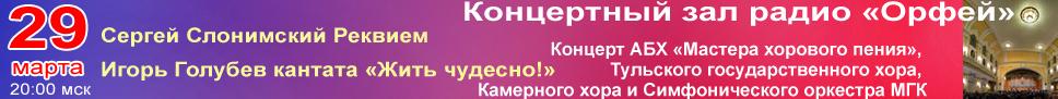 Концерт АБХ
