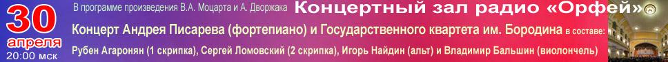 Концерт Андрея Писарева