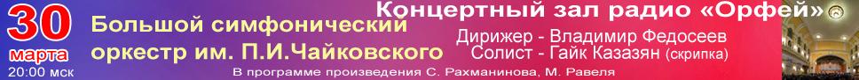 БСО, Федосеев, Казазян